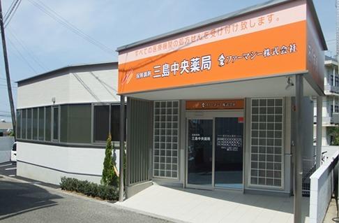 三島中央薬局の画像