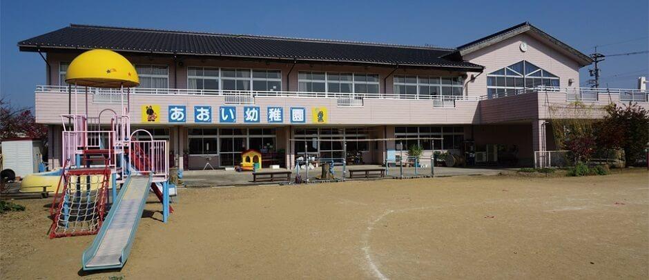 学校法人鷹寺学園 あおい幼稚園の画像