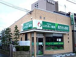 ふれあい薬局・今津の画像