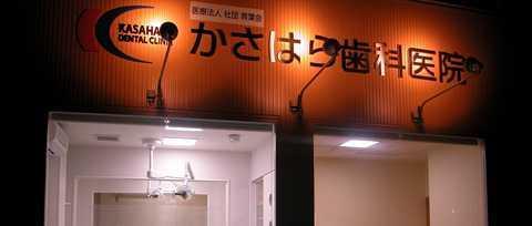 かさはら歯科医院の画像