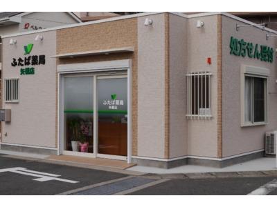 ふたば薬局矢橋店の画像