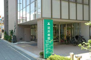 淀井病院の画像