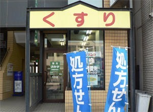 薬局タカサ 姉崎駅前店の画像