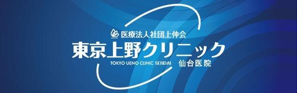 東京上野クリニック仙台医院の画像