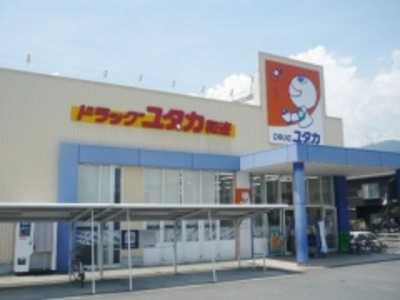 ドラッグユタカ和迩店の画像