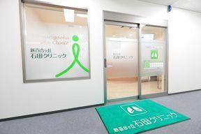 医療法人社団和敬会新百合ヶ丘石田クリニックの画像