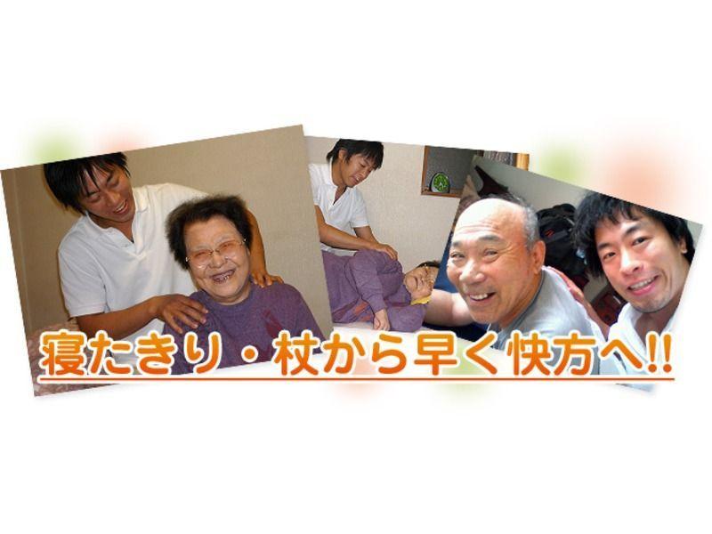 訪問リハビリマッサージ早快堂(あん摩マッサージ指圧師の求人)の写真: