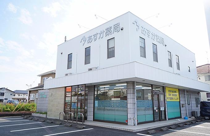 あすか薬局 大坂店の画像