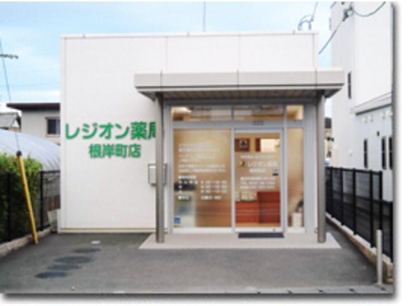 レジオン薬局根岸町店の画像