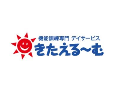 デイサービスきたえるーむ広島緑井の画像