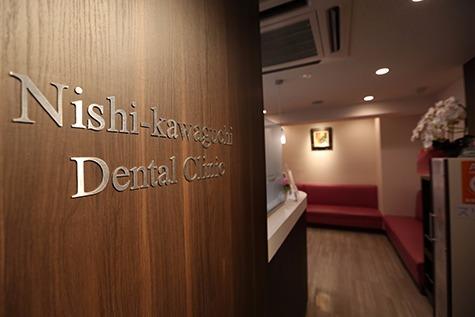 西川口歯科クリニックの画像