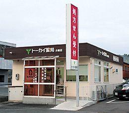 トーカイ薬局 土岐店の画像