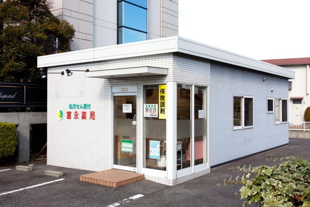 富永薬局 白楽町店の画像