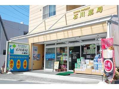 石川薬局小鹿店の写真1枚目:石川薬局本部となります