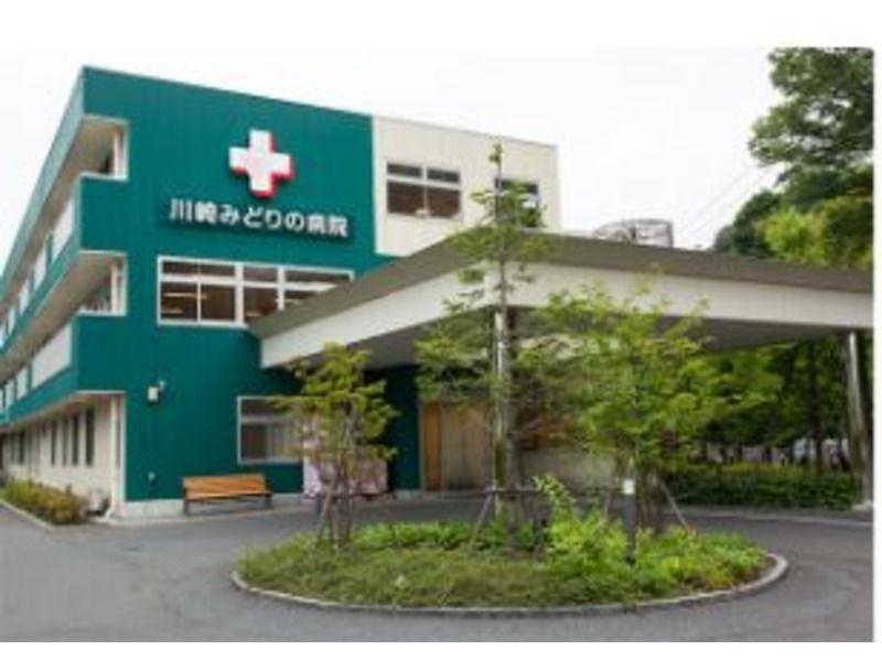 川崎みどりの病院の画像