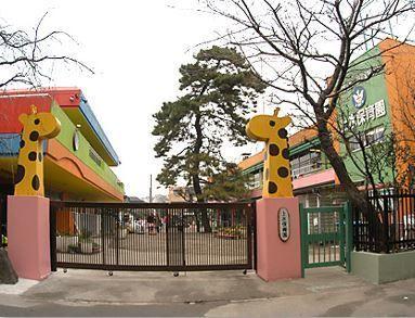よくふう保育園の画像