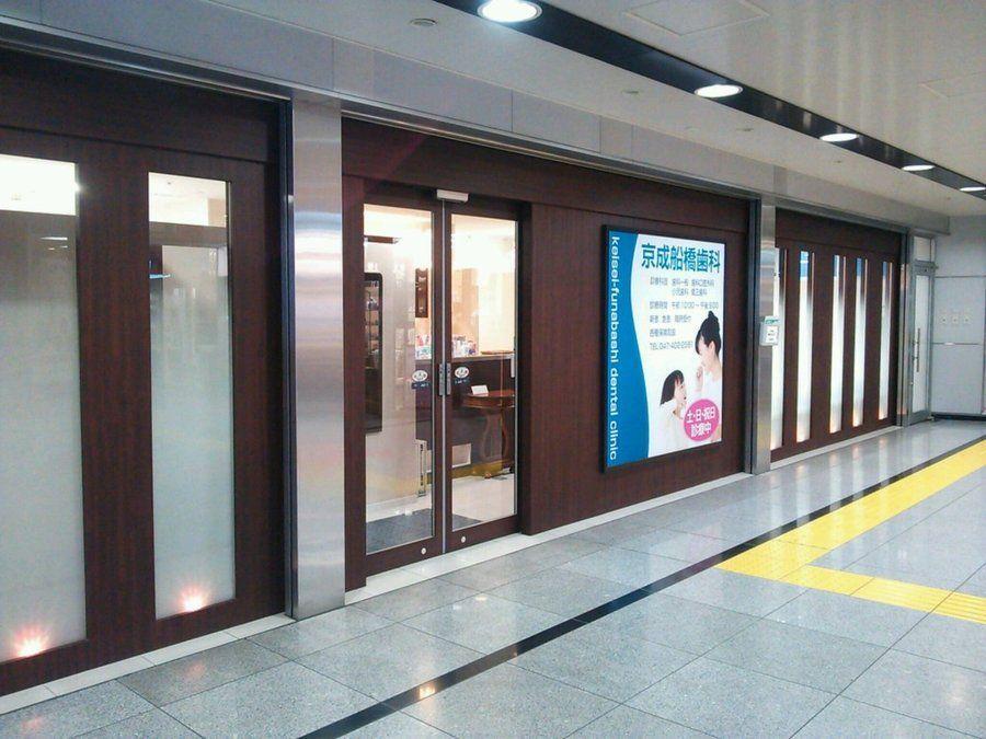 京成船橋歯科の画像