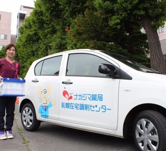ナカジマ薬局 札幌在宅調剤センターの画像