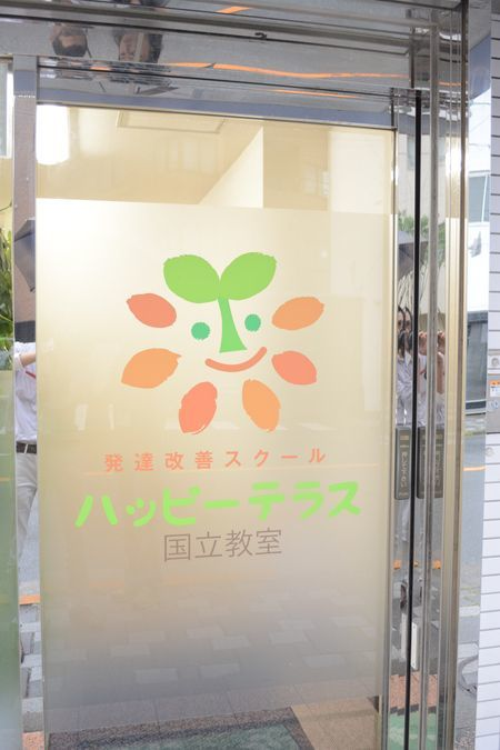ハッピーテラス焼津教室の画像