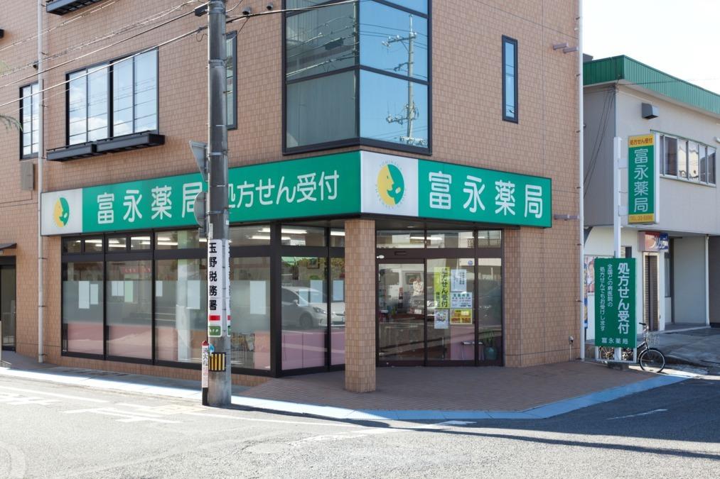 富永薬局 宇野店の画像