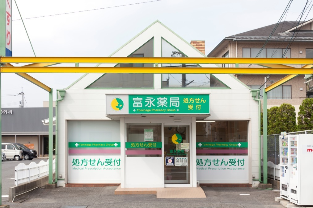 富永薬局 妹尾店の画像