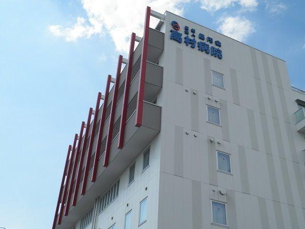 高村病院 の画像