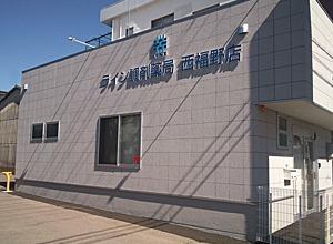 ライン調剤薬局 西福野店(薬剤師の求人)の写真1枚目:サンラインメディカル株式会社が運営する調剤薬局です