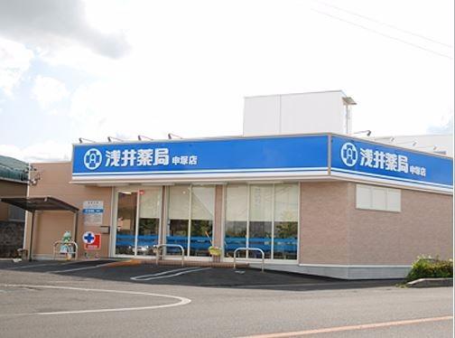 浅井薬局 申塚店の画像