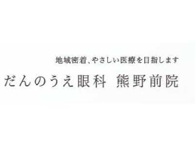 だんのうえ眼科 熊野前院の画像