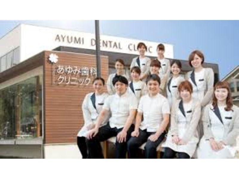 あゆみ歯科クリニック(ホワイトエッセンス松井山手)の画像