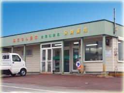 若葉町薬局(薬剤師の求人)の写真:利用される方ひとりひとりを大切にしたサービスを提供しています