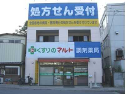 調剤薬局 上湯長谷店の画像