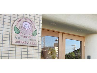 横浜市認定横浜保育室矢向つぼみ保育園の画像