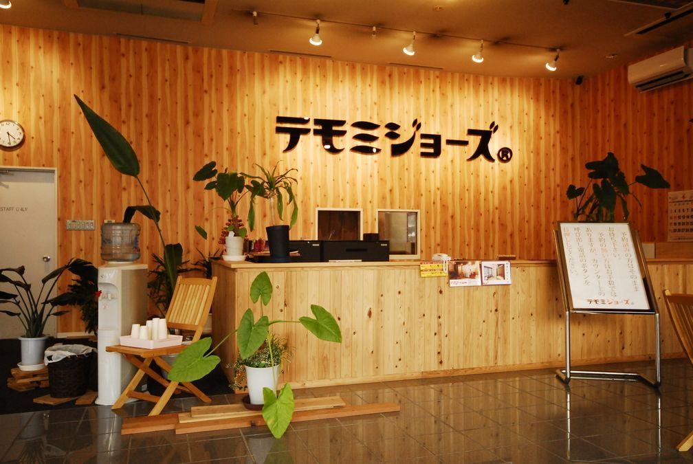 テモミジョーズ松江東津田店の画像