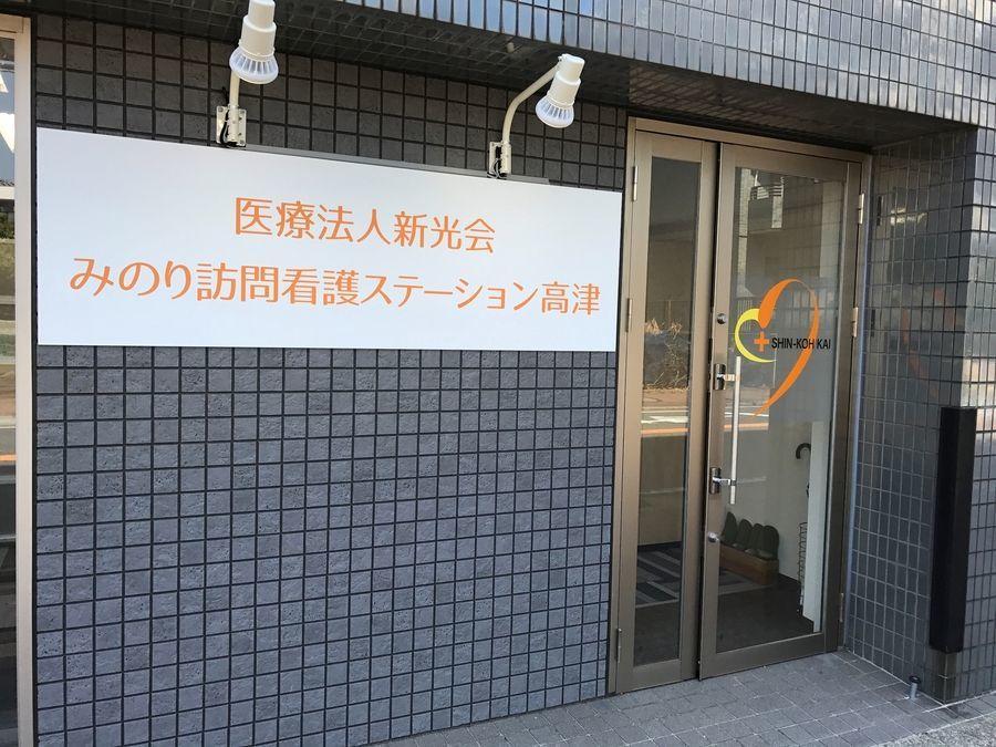 みのり訪問看護ステーション高津の画像