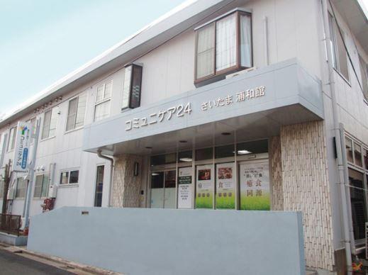リエイの快護グループホームさいたま浦和館の画像