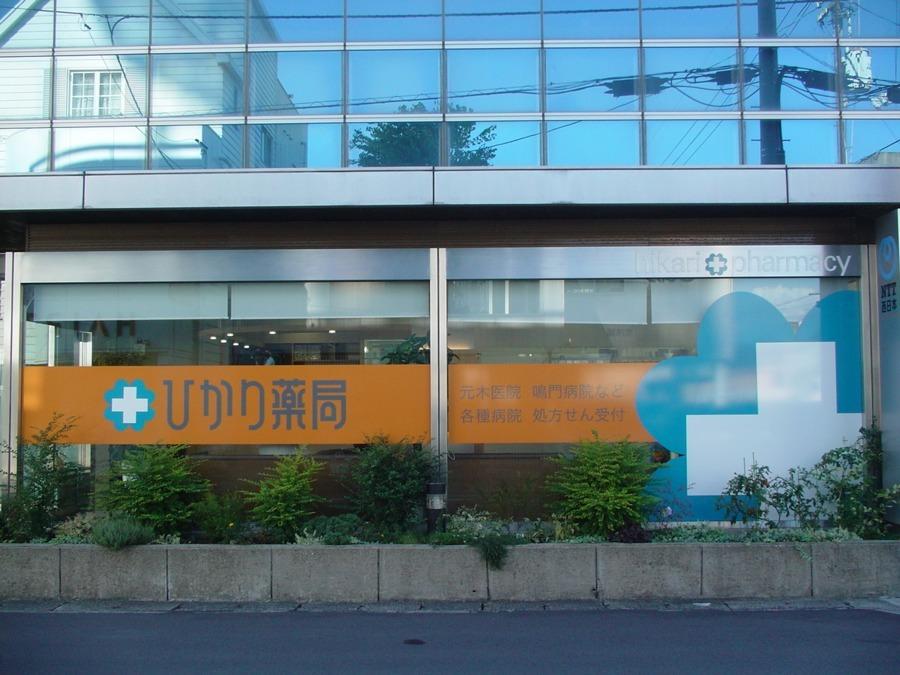 ひかり薬局 鳴門店の画像