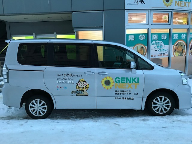 GENKINEXT 札幌発寒の画像