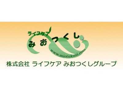 グループホームみおつくし安楽樹(介護職/ヘルパーの求人)の写真1枚目:皆様のご応募お待ちしております!