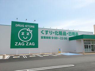 ザグザグ鳴門店の画像