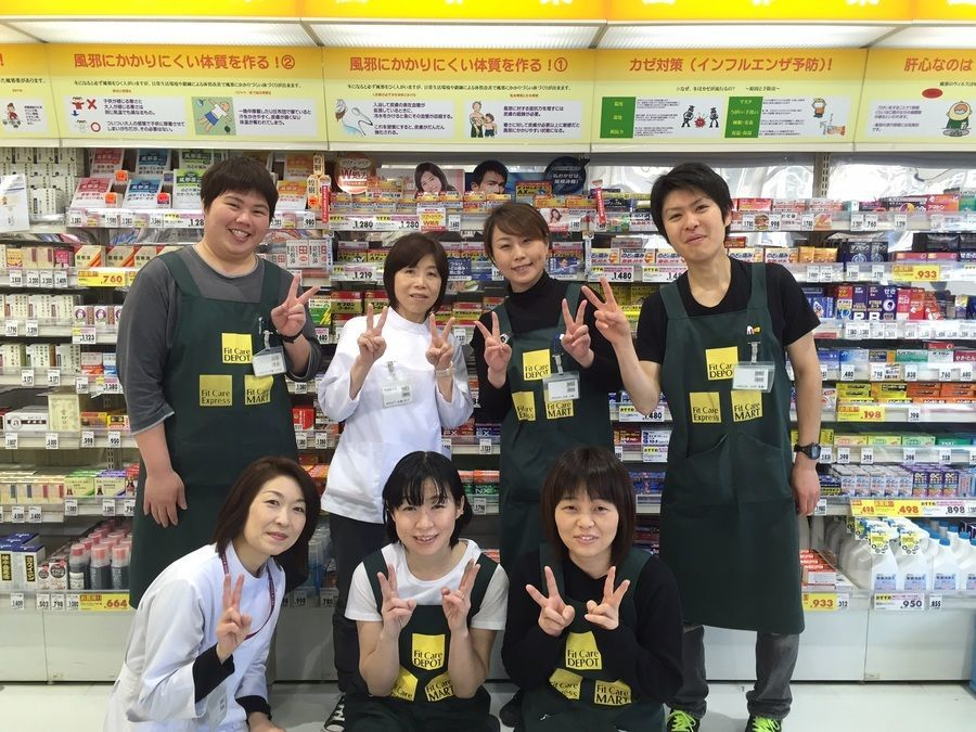 Fit Care Mart 西寺尾店の画像