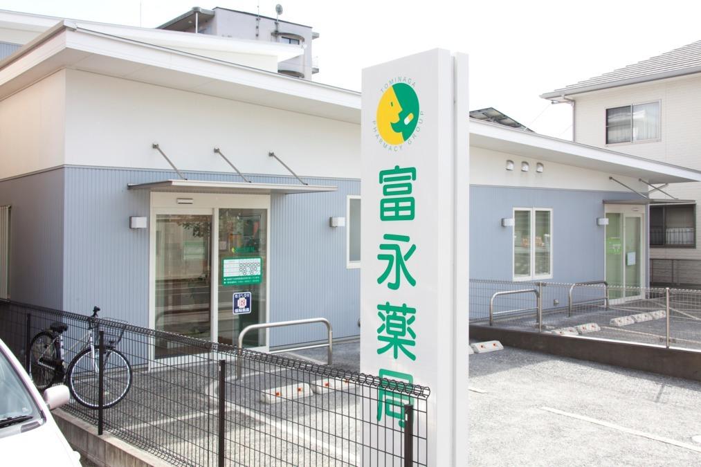 富永薬局 新倉敷店の画像