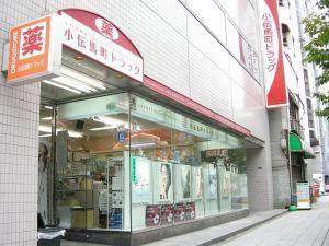小伝馬町ドラッグの写真1枚目:千代田区、中央区、港区を中心に展開するオフィス街に特化したドラッグストアです!
