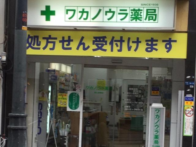 ワカノウラ薬局 東心斎橋店の画像