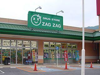 ザグザグ新見店の画像