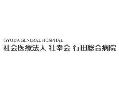 社会医療法人 壮幸会 行田総合病院の画像