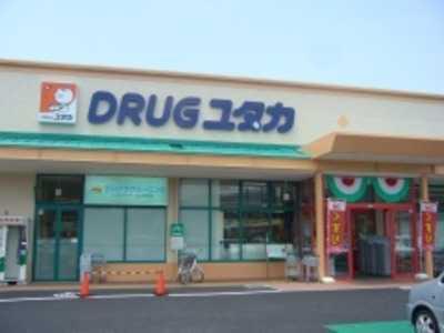 ドラッグユタカ彦根地蔵店の画像