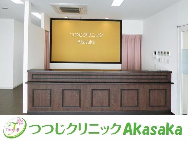 つつじクリニックAkasakaの画像