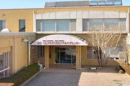 介護老人保健施設イムスやぶづかロイヤルケアセンターの画像