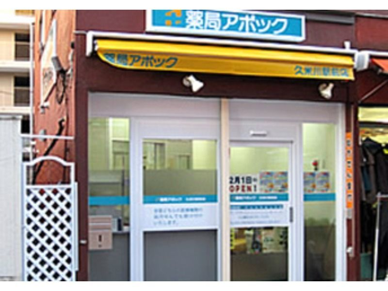 薬局アポック久米川駅前店の画像